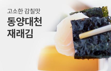 동양대천 재래김